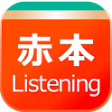 センター赤本 - 英語リスニング過去問 icon