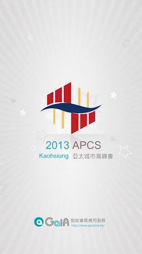 2013亞太城市高峰會