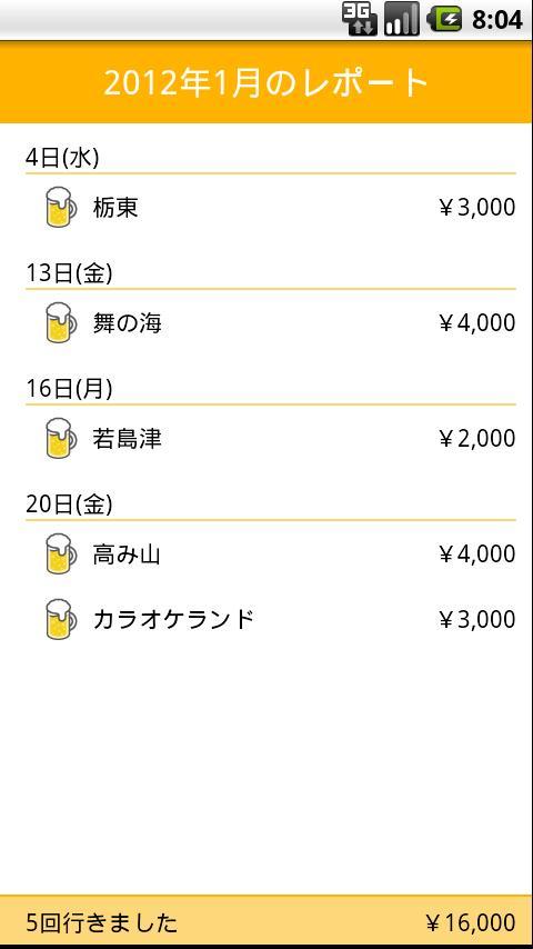酒プラス- screenshot