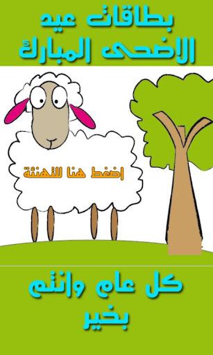 بطاقات عيد الاضحى المبارك