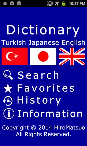 トルコ語 英語 単語辞書 オフライン学習