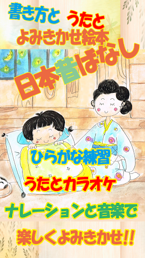 書き方と歌と読み聞かせ絵本日本昔話6 ひらがな書き順練習付き