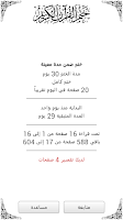Screenshot of Khatm Quran - Mushaf Tajweed