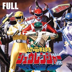 Kyoryu Sentai Zyuranger Tube 娛樂 App LOGO-APP試玩