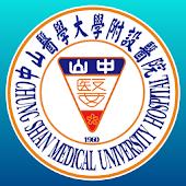 中山醫學大學附設醫院