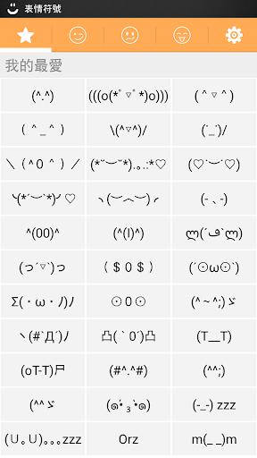 表情符號 特殊符號 顏文字 顏表情 Emoticon