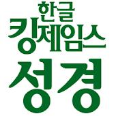 KoreanKingJamesBible