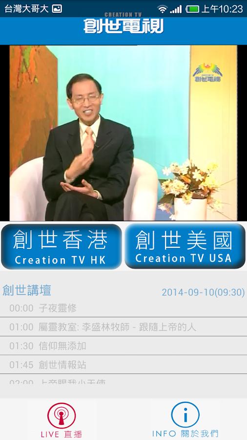 CreationTV- screenshot