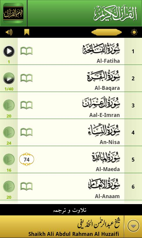 Fehm-ul-Quran (Learn in Urdu) Screenshot