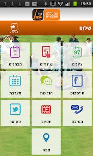 המכללה האקדמית בית ברל - screenshot thumbnail