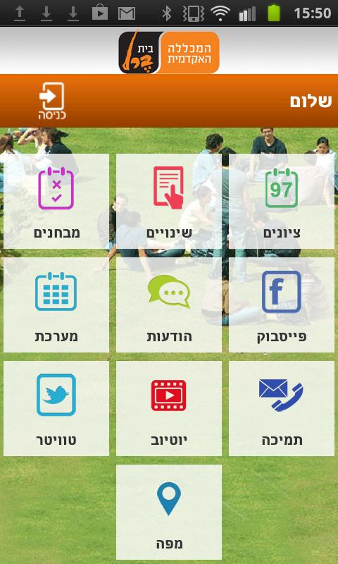 המכללה האקדמית בית ברל - screenshot