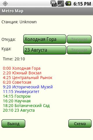 Карта метро Харькова - screenshot
