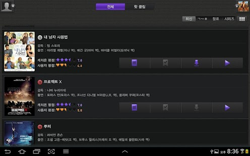마이 캐치온 - 태블릿용 - screenshot thumbnail