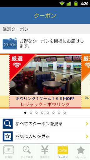 無料交通运输Appの名鉄Touch|記事Game