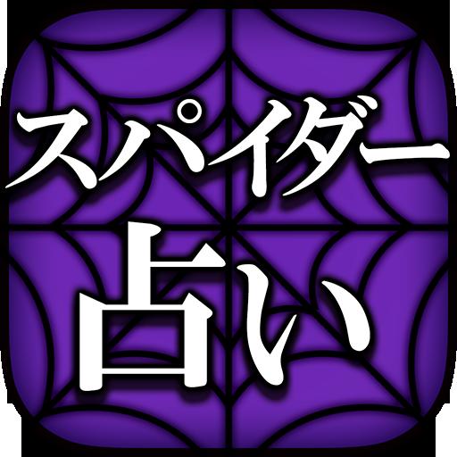 娱乐の濃度99%◆欲望叶う【スパイダー占い】LUA LOGO-記事Game