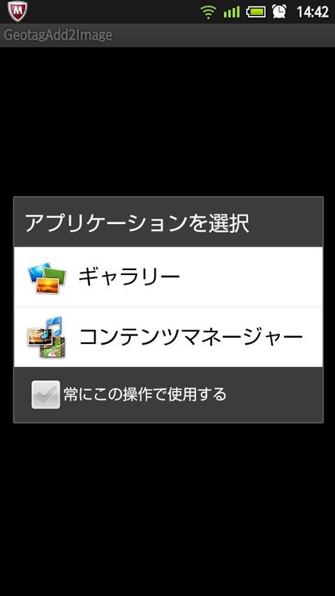 GeotagAdd2Image- screenshot