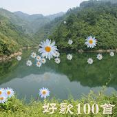 好歌118首 Chinese Good Songs