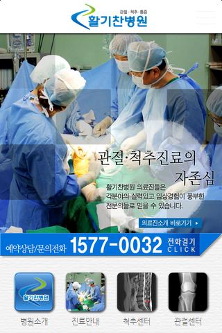 활기찬병원