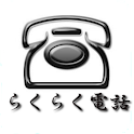 Easy Phone Lite logo
