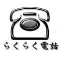 Easy Phone Lite logo