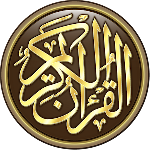 القرآن الكريم كامل بدون انترنت