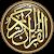 القرآن الكريم كامل بدون انترنت file APK for Gaming PC/PS3/PS4 Smart TV
