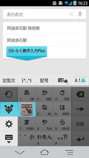 玩免費生產應用APP|下載入力補助アプリ SIS-らく数字入力Plus (有料版) app不用錢|硬是要APP