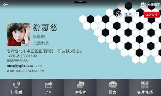 動名片A+Show Android 4.0