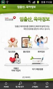 임신출산 육아정보