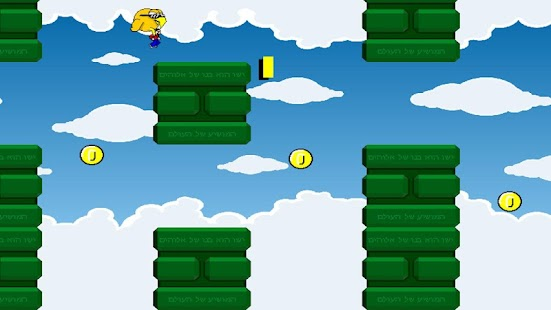Flappy Zegeta®- screenshot thumbnail