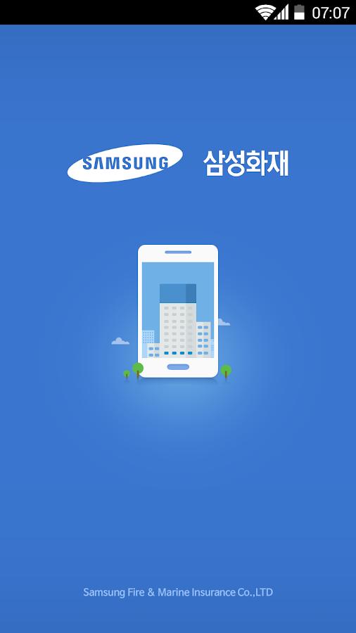 삼성화재 - screenshot