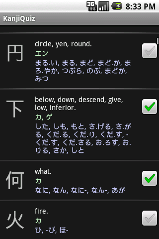 KanjiQuiz JLPT N5/L4- screenshot