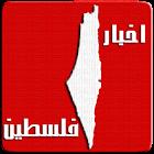 اخبار فلسطين  Palestine News icon