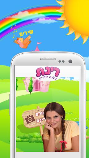 【免費娛樂App】Rinat Gabay - רינת גבאי-APP點子