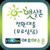 햇살론전환대출(무료상담)