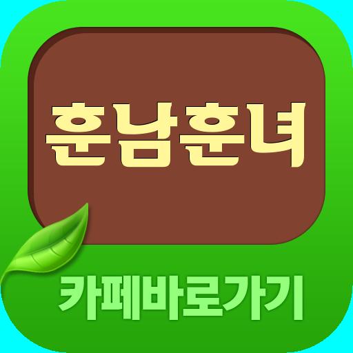 通訊必備App|훈남훈녀 카페 바로가기 LOGO-綠色工廠好玩App