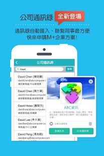 M+ Messenger - screenshot thumbnail