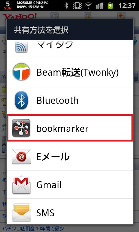 bookmarker オンラインブックマーク- screenshot