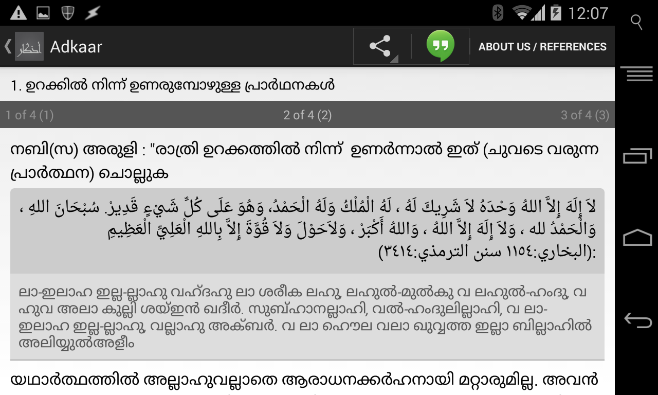 Board meaning in malayalam adkaar saheeh hisnul muslim android apps on google play