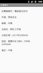 惡哉先生.紅霧極樂村(台灣特別版)|玩書籍App免費|玩APPs