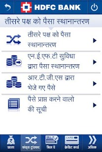 HDFC Bank Hindi- screenshot thumbnail