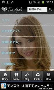 有田奈々花公式ファンアプリ - screenshot thumbnail