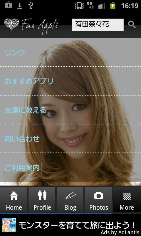 有田奈々花公式ファンアプリ - screenshot
