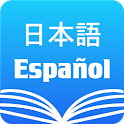 Japanese Spanish Dictionary icon