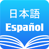 Japanese Spanish Dictionary & Translator Free