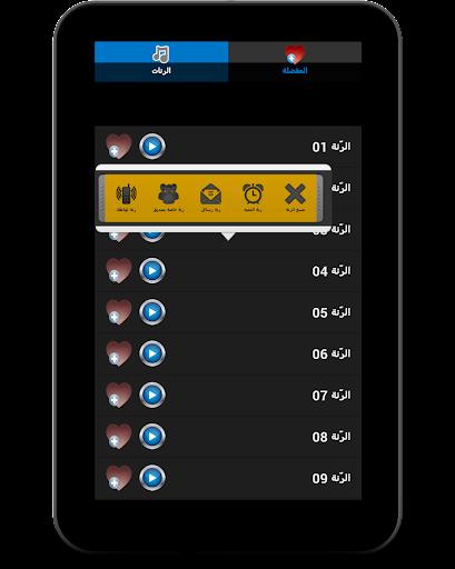 音樂必備免費app推薦|رنات مضحكة روعة 2015線上免付費app下載|3C達人阿輝的APP