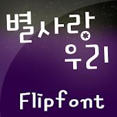 HYStar ™ Korean Flipfont