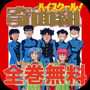 漫画の【マンガ全巻無料】ハイスクール!奇面組 LOGO-記事Game