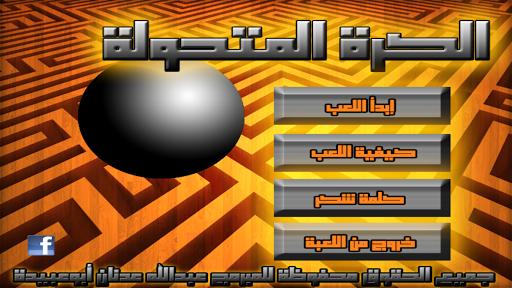الكرة المتحولة TransformerBall
