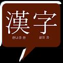 한자 1800 logo